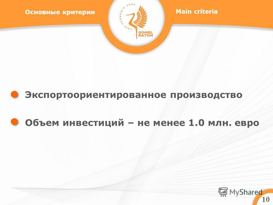10 Основные критерии Экспортоориентированное производство Объем инвестиций – не менее 1.0 млн. евро Main criteria