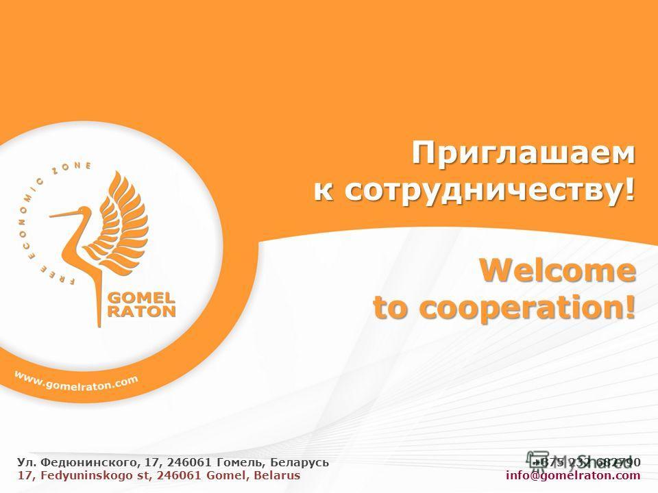 Приглашаем к сотрудничеству! Welcome to cooperation! Ул. Федюнинского, 17, 246061 Гомель, Беларусь 17, Fedyuninskogo st, 246061 Gomel, Belarus +375 232 682790 info@gomelraton.com
