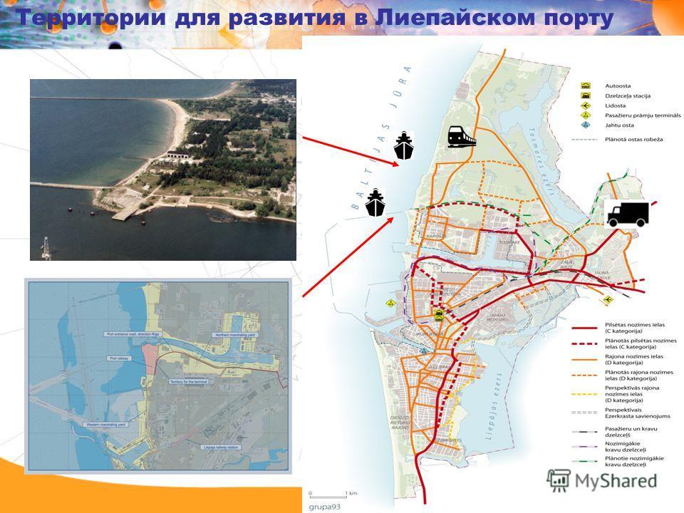 Территории для развития в Лиепайском порту