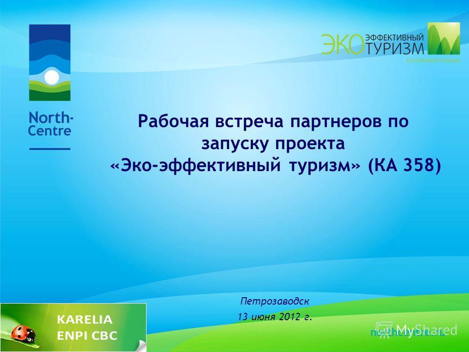Рабочая встреча партнеров по запуску проекта «Эко-эффективный туризм» (КА 358) Петрозаводск 13 июня 2012 г.