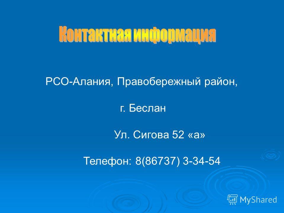 РСО-Алания, Правобережный район, г. Беслан Ул. Сигова 52 «а» Телефон: 8(86737) 3-34-54
