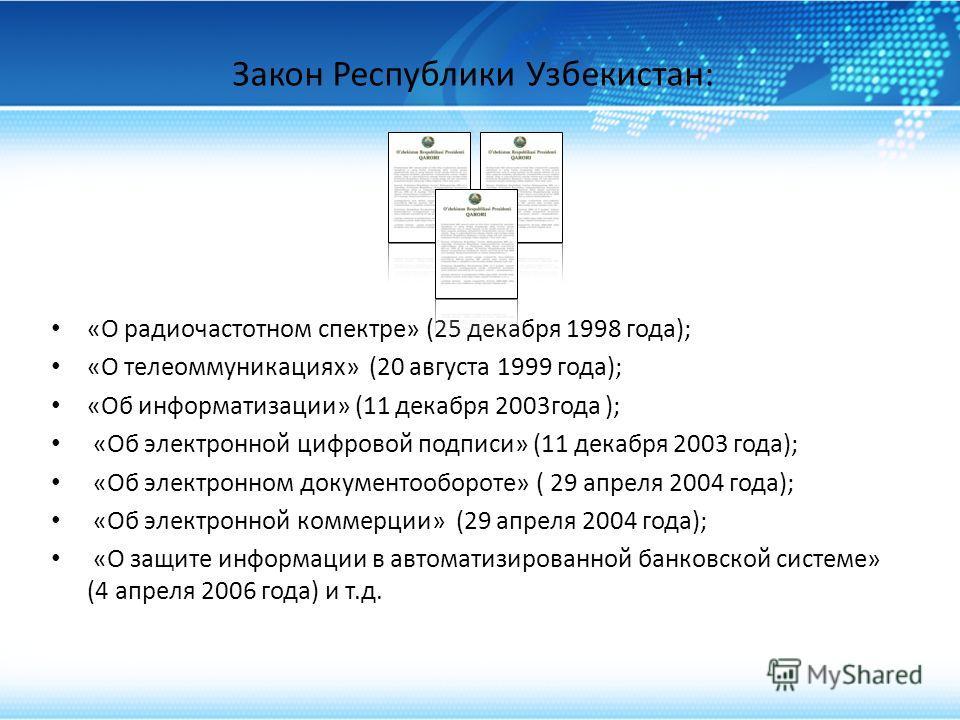 «О радиочастотном спектре» (25 декабря 1998 года); «О телеоммуникациях» (20 августа 1999 года); «Об информатизации» (11 декабря 2003года ); «Об электронной цифровой подписи» (11 декабря 2003 года); «Об электронном документообороте» ( 29 апреля 2004 г