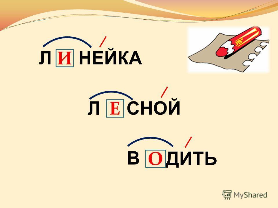 ЛНЕЙКА И Л СНОЙ Е В ДИТЬ О
