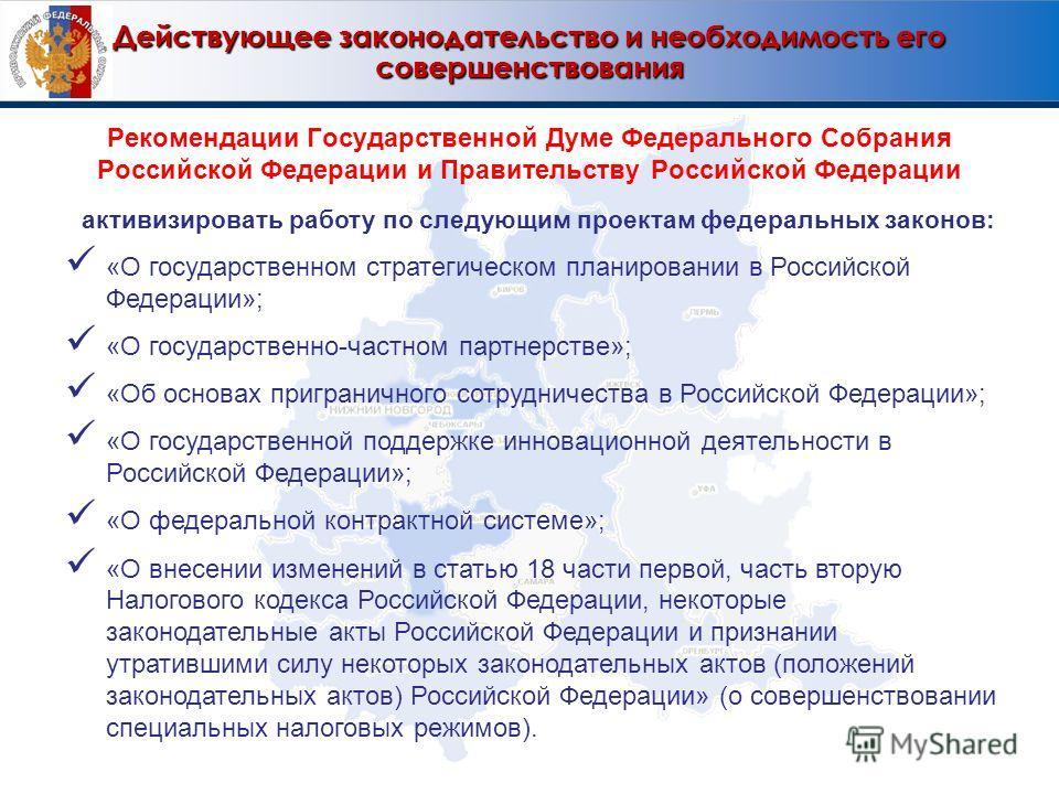 Действующее законодательство и необходимость его совершенствования активизировать работу по следующим проектам федеральных законов: «О государственном стратегическом планировании в Российской Федерации»; «О государственно-частном партнерстве»; «Об ос