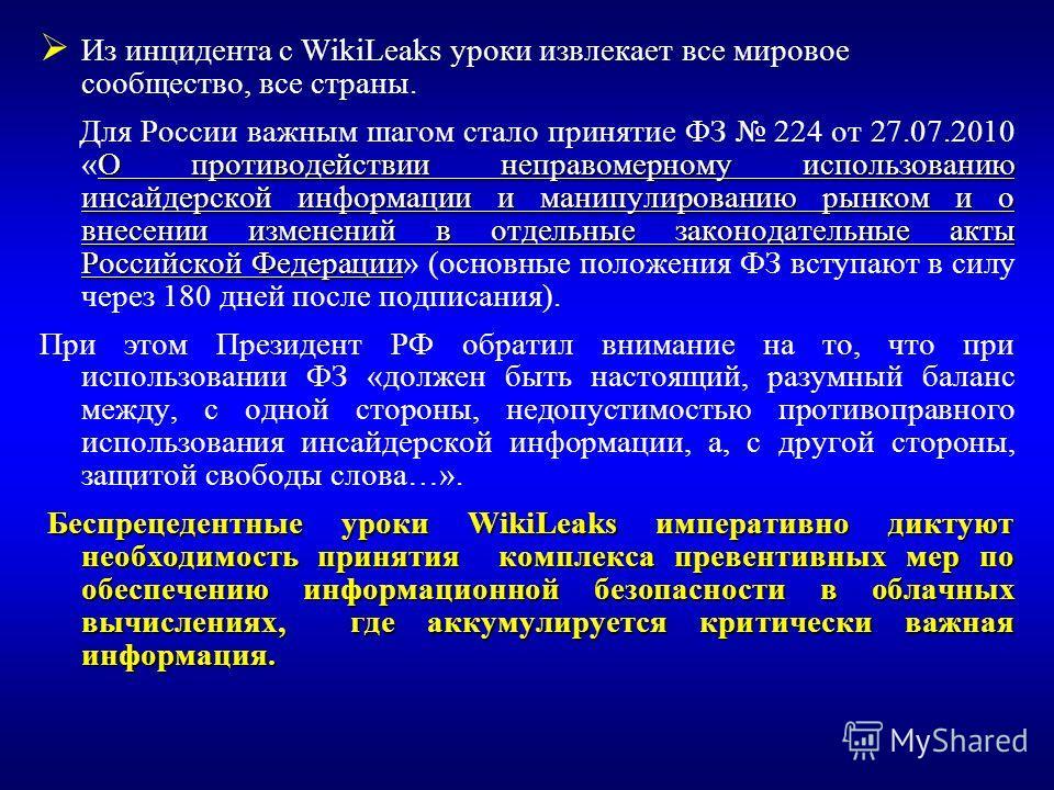 Из инцидента с WikiLeaks уроки извлекает все мировое сообщество, все страны. О противодействии неправомерному использованию инсайдерской информации и манипулированию рынком и о внесении изменений в отдельные законодательные акты Российской Федерации