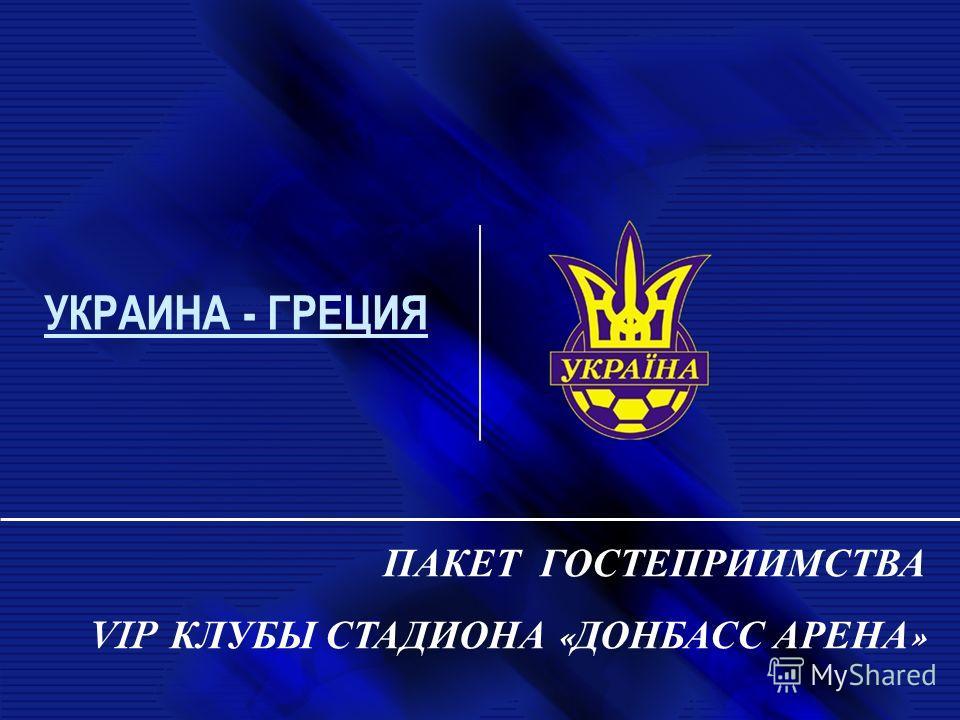 ПАКЕТ ГОСТЕПРИИМСТВА VIP КЛУБЫ СТАДИОНА « ДОНБАСС АРЕНА » УКРАИНА - ГРЕЦИЯ