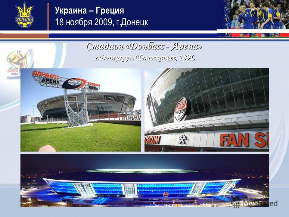 Украина – Греция 18 ноября 2009, г.Донецк Стадион «Донбасс - Арена» г.Донецк, ул. Челюскинцев, 189Е