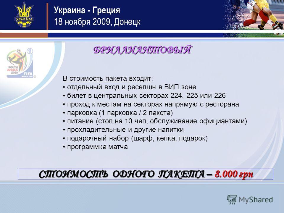 Украина - Греция 18 ноября 2009, Донецк БРИЛЛИАНТОВЫЙ В стоимость пакета входит: отдельный вход и ресепшн в ВИП зоне билет в центральных секторах 224, 225 или 226 проход к местам на секторах напрямую с ресторана парковка (1 парковка / 2 пакета) питан