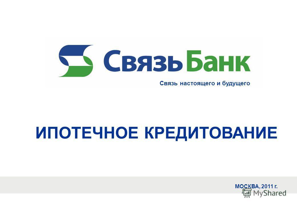 ИПОТЕЧНОЕ КРЕДИТОВАНИЕ МОСКВА, 2011 г. Связь настоящего и будущего