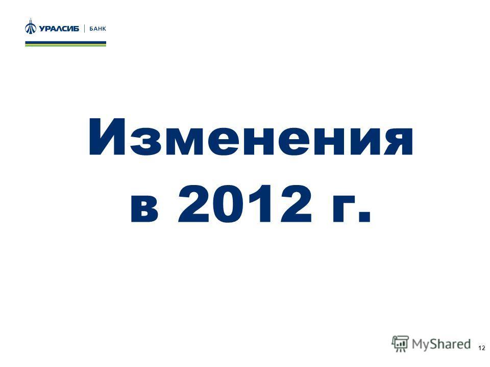 12 Изменения в 2012 г.