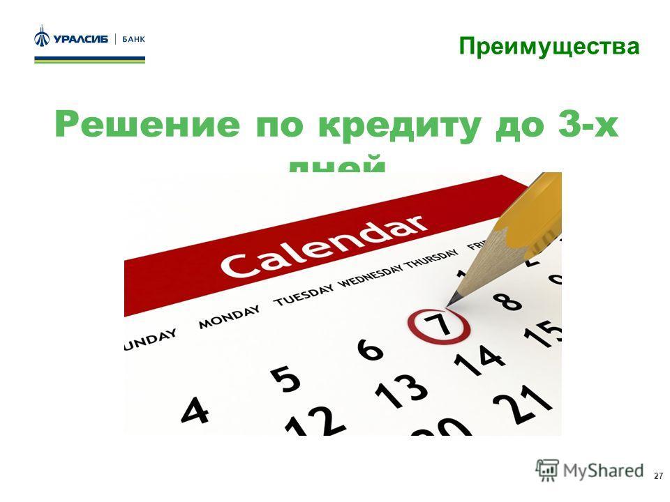 27 Преимущества Решение по кредиту до 3-х дней
