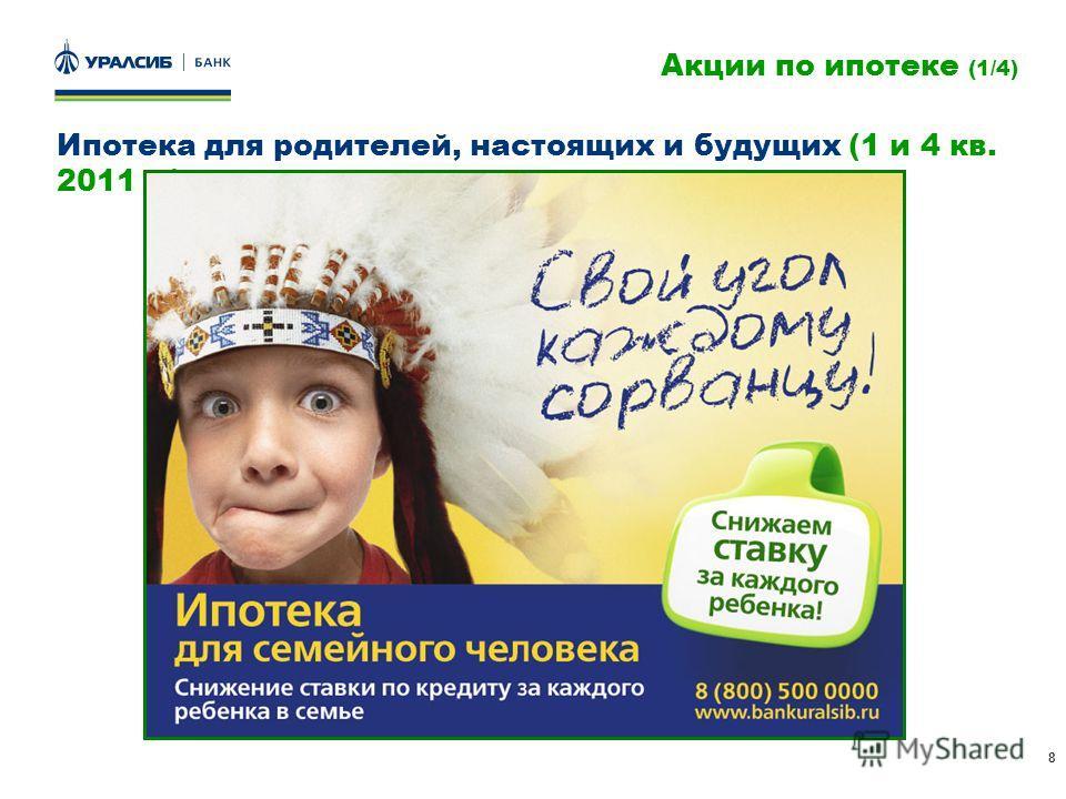 8 Ипотека для родителей, настоящих и будущих (1 и 4 кв. 2011 г.) Акции по ипотеке (1/4)