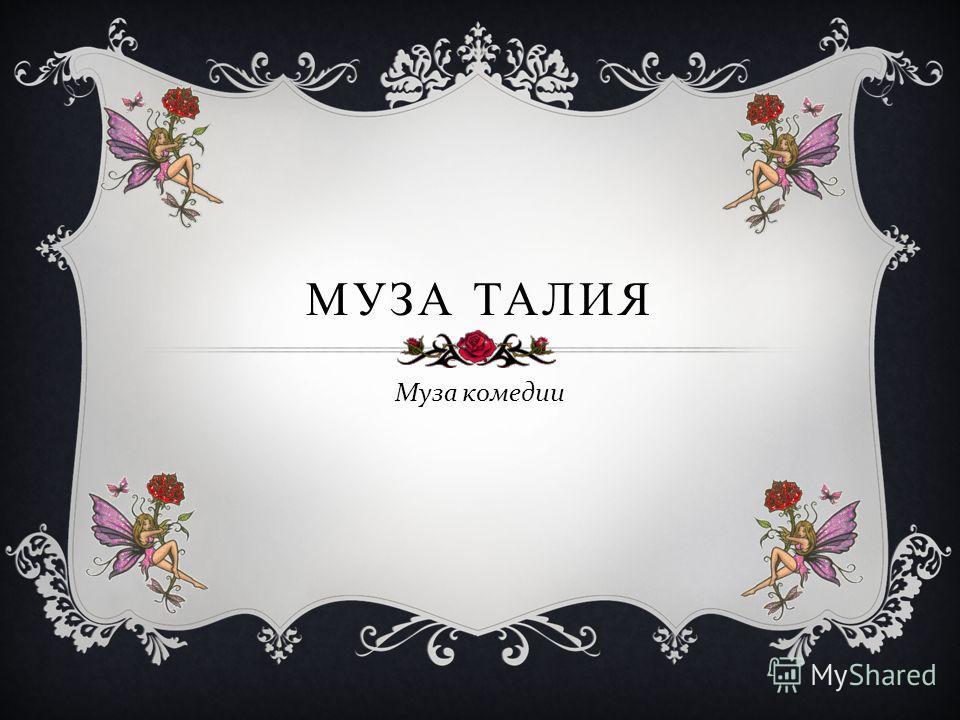 МУЗА ТАЛИЯ Муза комедии