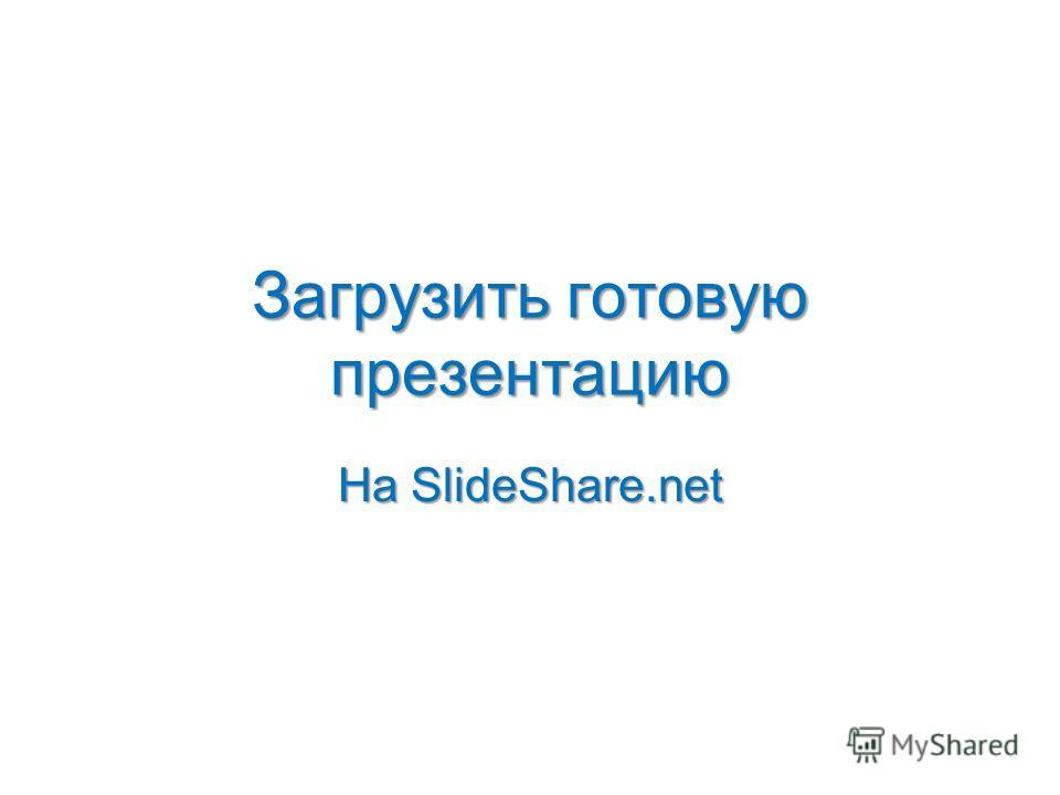 Загрузить готовую презентацию На SlideShare.net