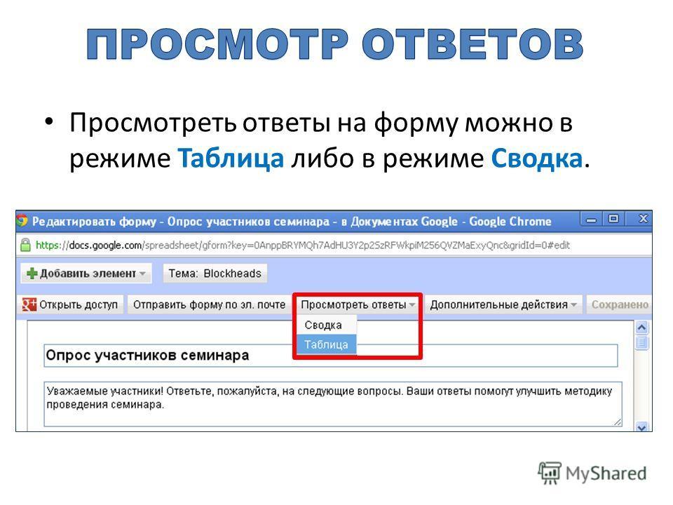 Просмотреть ответы на форму можно в режиме Таблица либо в режиме Сводка.
