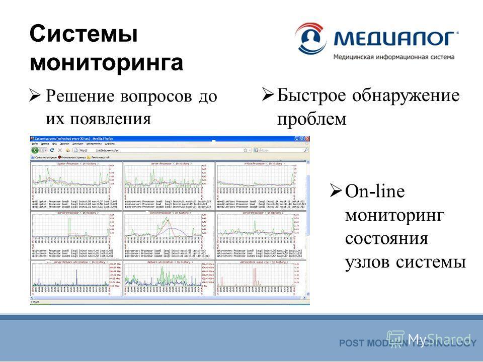 Системы мониторинга Решение вопросов до их появления Быстрое обнаружение проблем On-line мониторинг состояния узлов системы