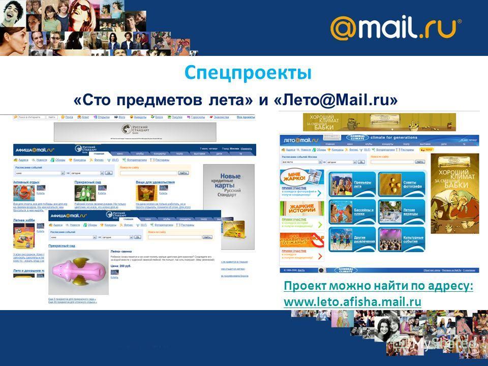 Спецпроекты «Сто предметов лета» и «Лето@Mail.ru» Проект можно найти по адресу: www.leto.afisha.mail.ru