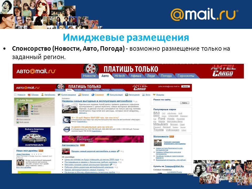 Имиджевые размещения Спонсорство (Новости, Авто, Погода) - возможно размещение только на заданный регион.