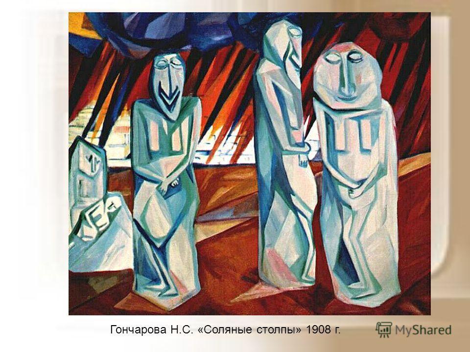 Гончарова Н.С. «Соляные столпы» 1908 г.