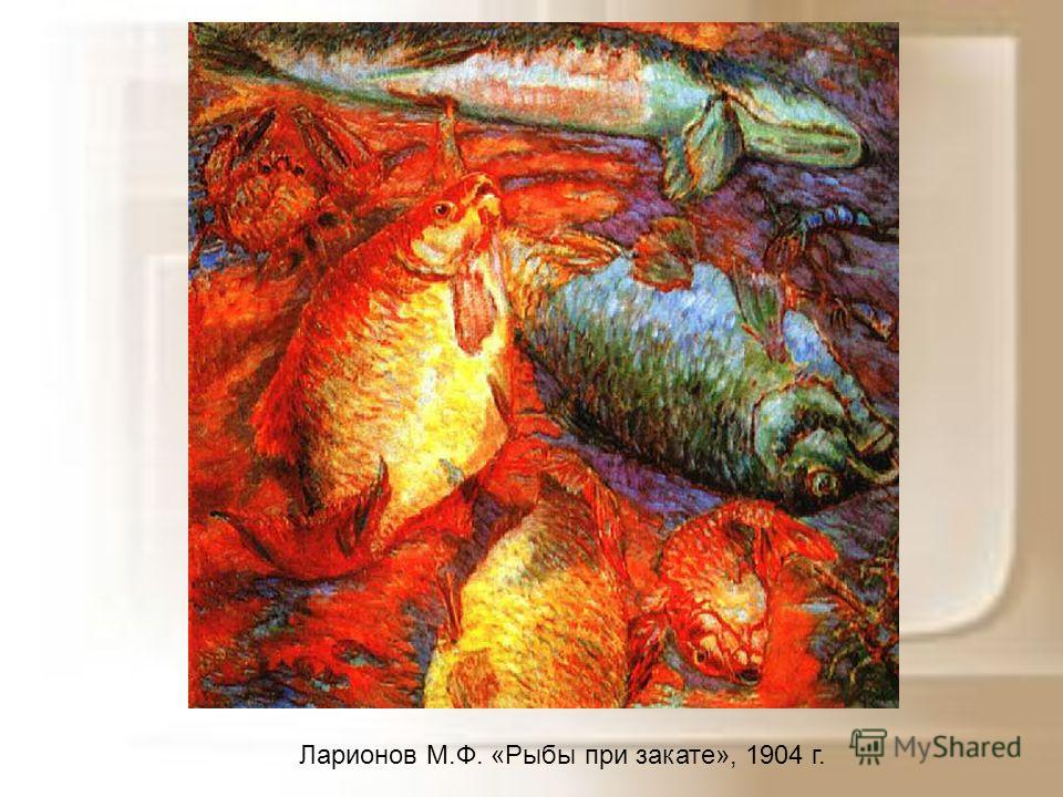 Ларионов М.Ф. «Рыбы при закате», 1904 г.