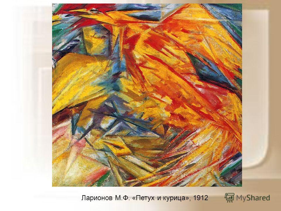 Ларионов М.Ф. «Петух и курица», 1912