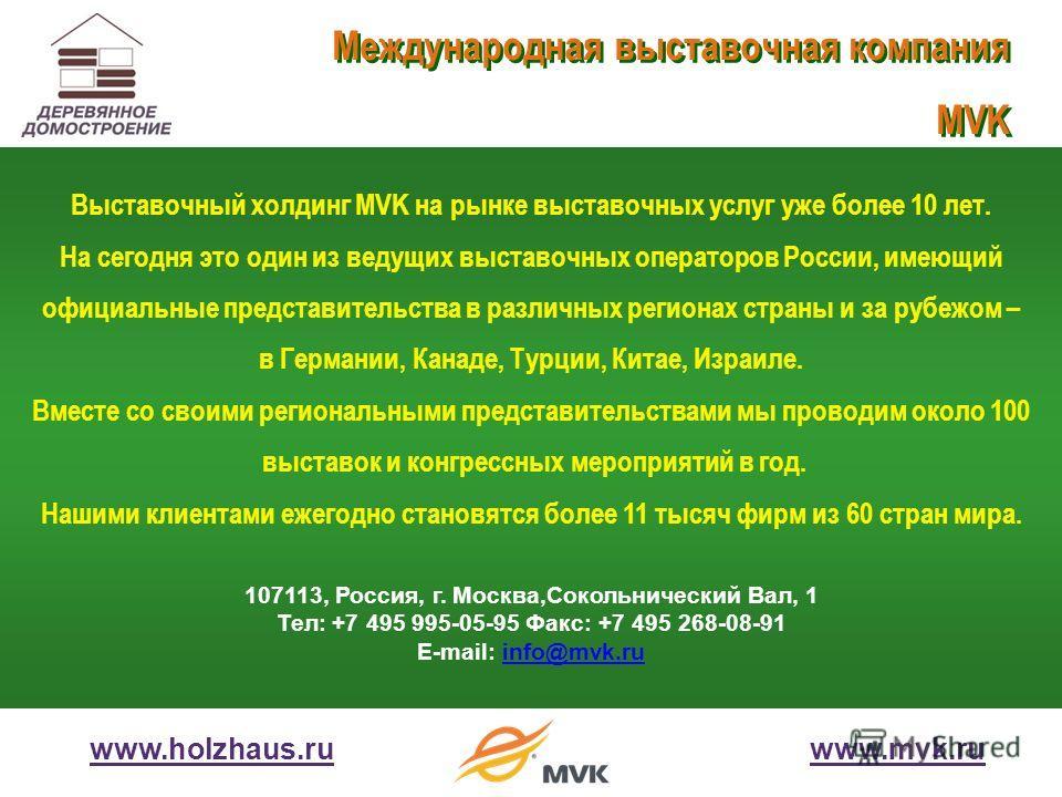 Международная выставочная компания MVK Международная выставочная компания MVK Выставочный холдинг MVK на рынке выставочных услуг уже более 10 лет. На сегодня это один из ведущих выставочных операторов России, имеющий официальные представительства в р