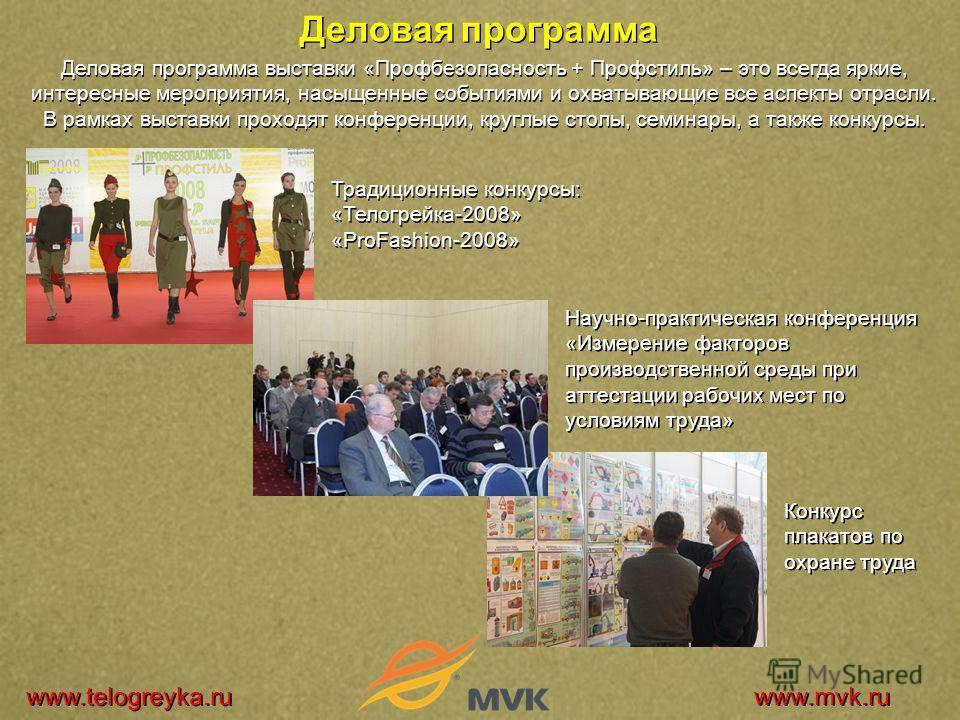Деловая программа www.telogreyka.ru www.mvk.ru Деловая программа выставки «Профбезопасность + Профстиль» – это всегда яркие, интересные мероприятия, насыщенные событиями и охватывающие все аспекты отрасли. В рамках выставки проходят конференции, круг
