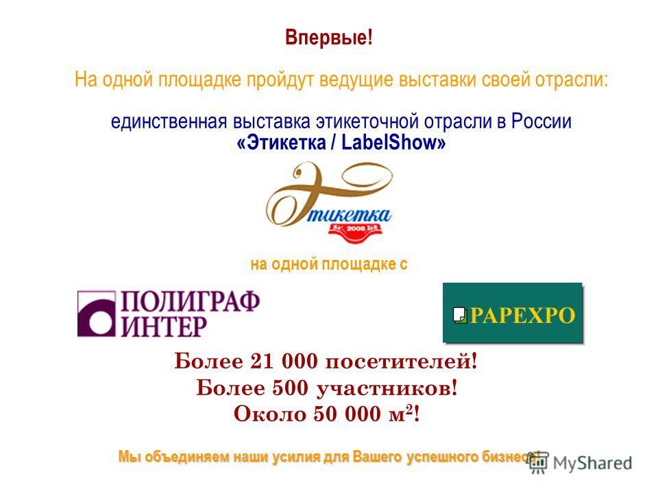 Впервые! На одной площадке пройдут ведущие выставки своей отрасли: единственная выставка этикеточной отрасли в России «Этикетка / LabelShow» Мы объединяем наши усилия для Вашего успешного бизнеса! Более 21 000 посетителей! Более 500 участников! Около