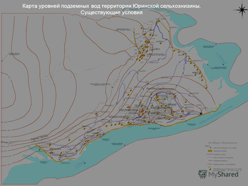 Карта уровней подземных вод территории Юринской сельхознизины. Существующие условия
