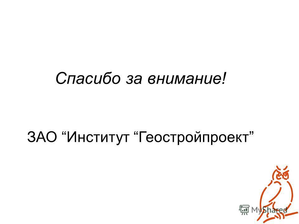Спасибо за внимание! ЗАО Институт Геостройпроект