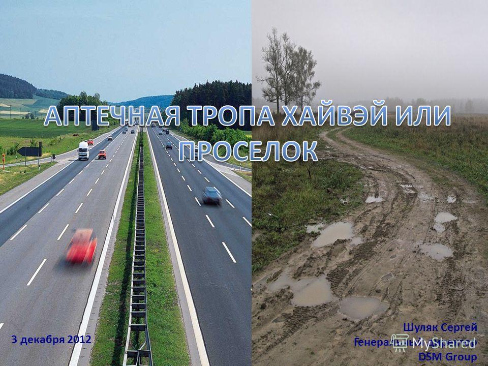 Шуляк Сергей Генеральный директор DSM Group 3 декабря 2012