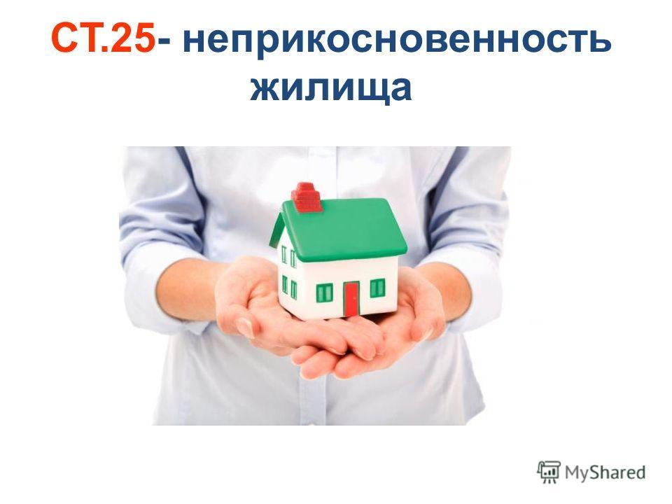 СТ.25- неприкосновенность жилища