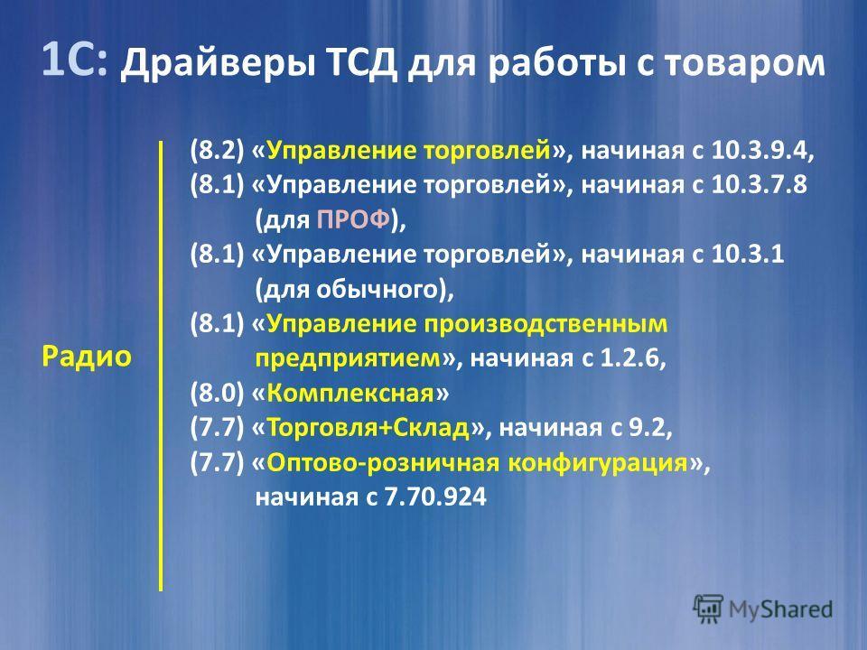 Радио (8.2) «Управление торговлей», начиная с 10.3.9.4, (8.1) «Управление торговлей», начиная с 10.3.7.8 (для ПРОФ), (8.1) «Управление торговлей», начиная с 10.3.1 (для обычного), (8.1) «Управление производственным предприятием», начиная с 1.2.6, (8.