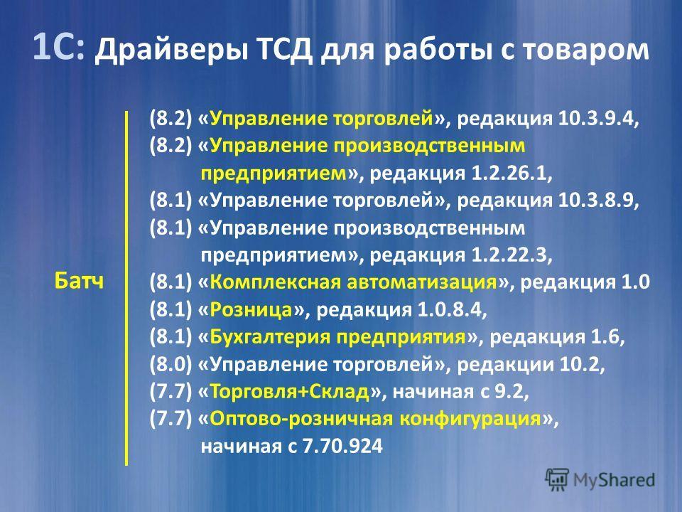 Батч (8.2) «Управление торговлей», редакция 10.3.9.4, (8.2) «Управление производственным предприятием», редакция 1.2.26.1, (8.1) «Управление торговлей», редакция 10.3.8.9, (8.1) «Управление производственным предприятием», редакция 1.2.22.3, (8.1) «Ко