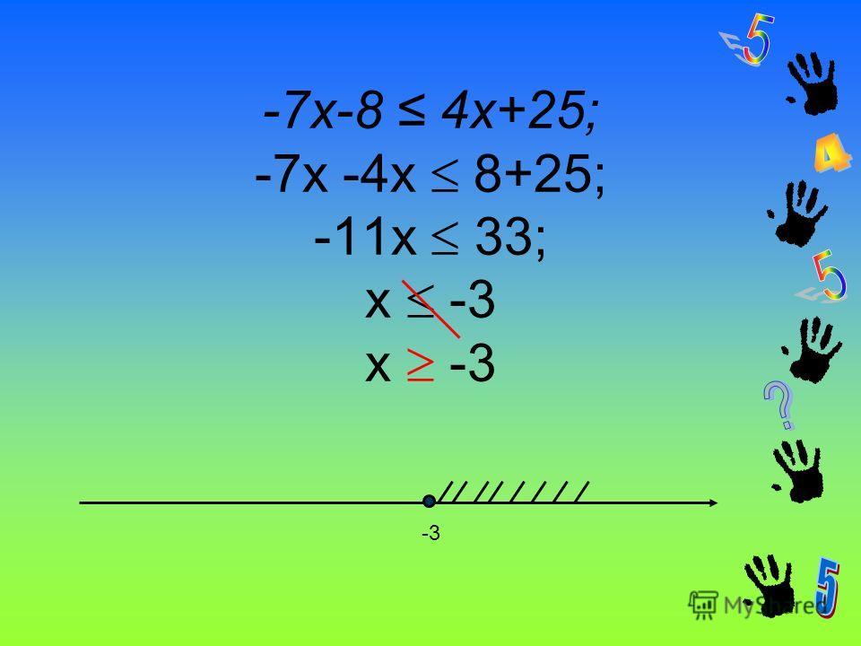 -7x-8 4x+25; -7х -4х 8+25; -11х 33; х -3 х -3 -3