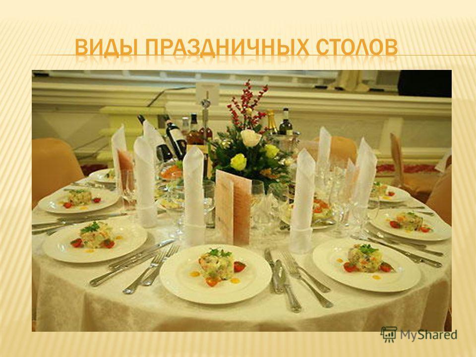 Цветы ставят в центр стола Цветы ставят в центр стола Цветы не должны иметь резкий запах Цветы не должны иметь резкий запах Цветы не должны быть высокими Цветы не должны быть высокими Цветы не должны закрывать сидящего напротив Цветы не должны закрыв