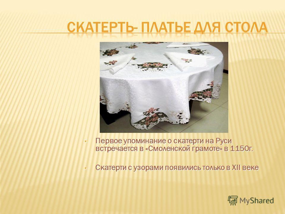 Скатерть Столовая посуда Столовые приборы Посуда для напитков Салфетки Приборы для специй Цветы