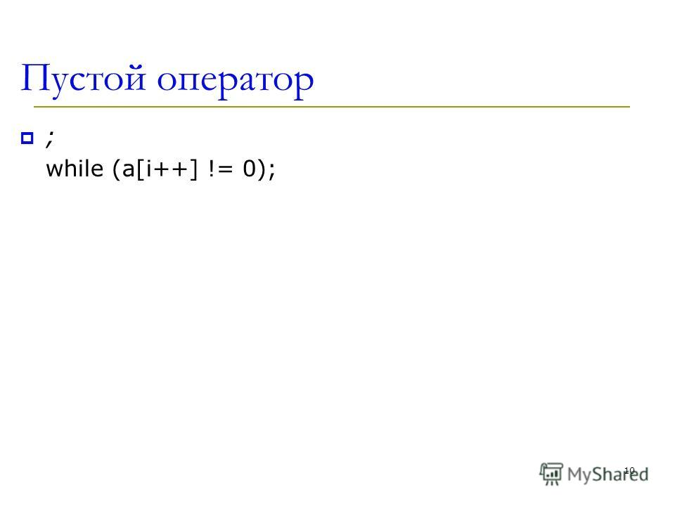 Пустой оператор ; while (a[i++] != 0); 10