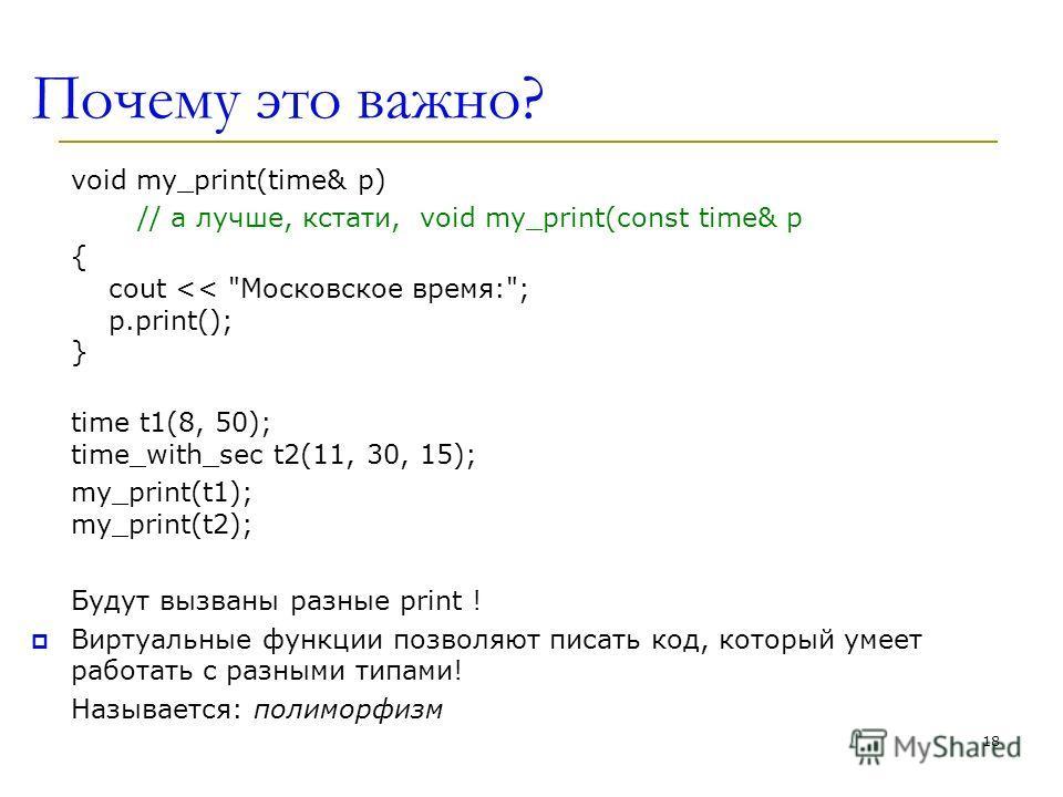 Почему это важно? void my_print(time& p) // а лучше, кстати, void my_print(const time& p { cout