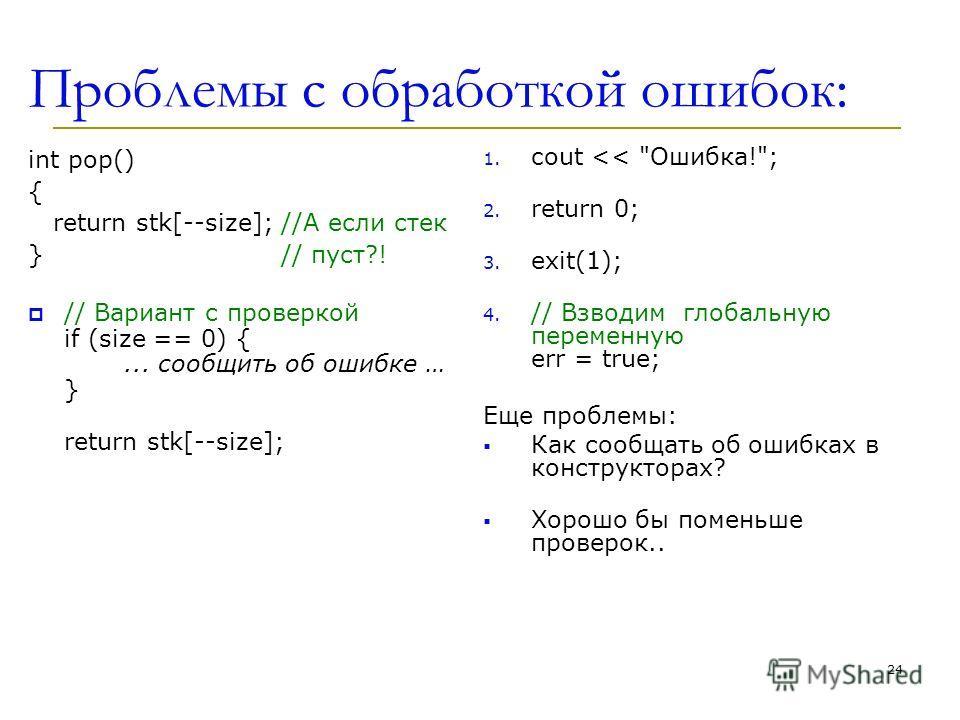 Проблемы с обработкой ошибок: int pop() { return stk[--size]; //А если стек } // пуст?! // Вариант с проверкой if (size == 0) {... сообщить об ошибке … } return stk[--size]; 1. cout