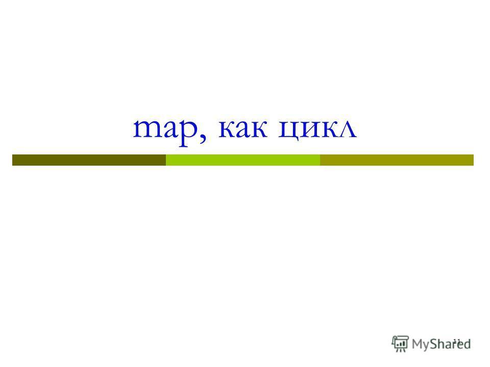 map, как цикл 11