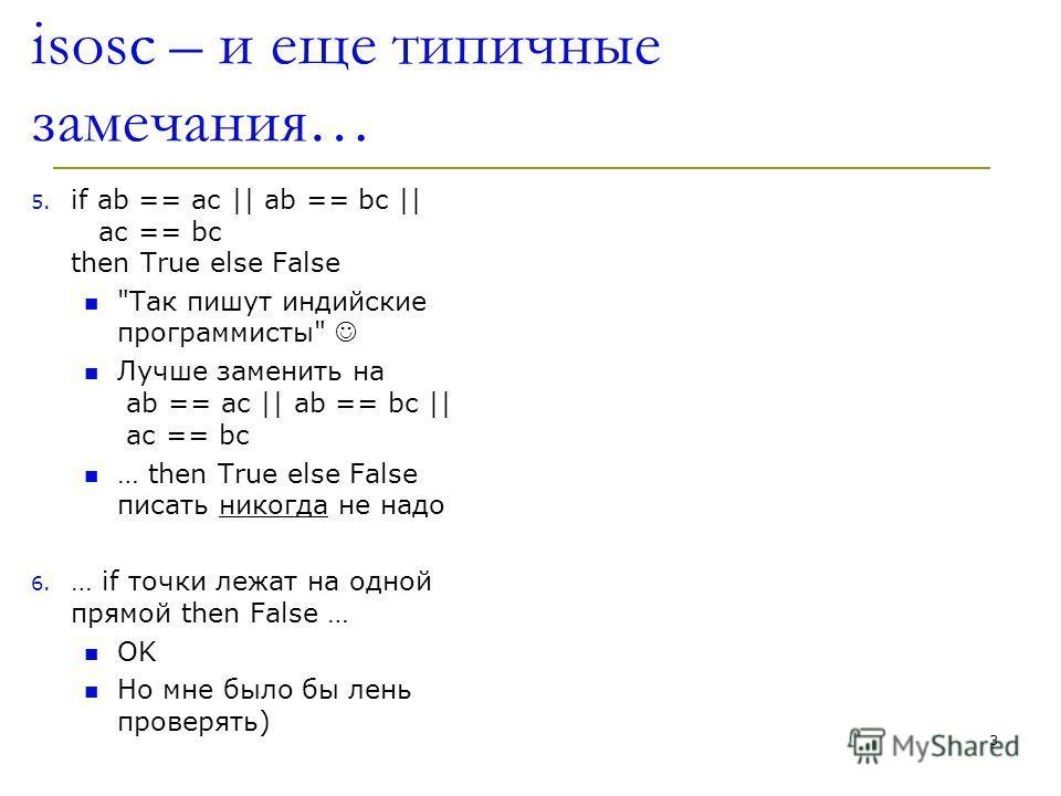 isosc – и еще типичные замечания… 5. if ab == ac || ab == bc || ac == bc then True else False