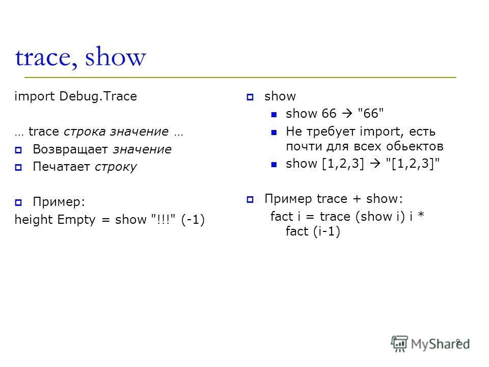 trace, show import Debug.Trace … trace строка значение … Возвращает значение Печатает строку Пример: height Empty = show