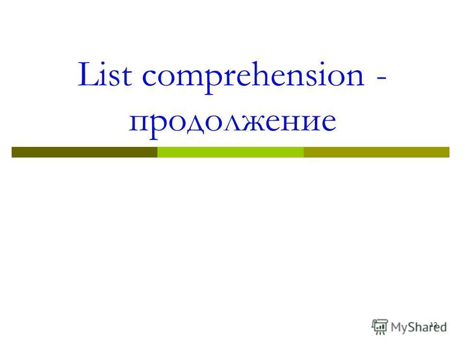 List comprehension - продолжение 12