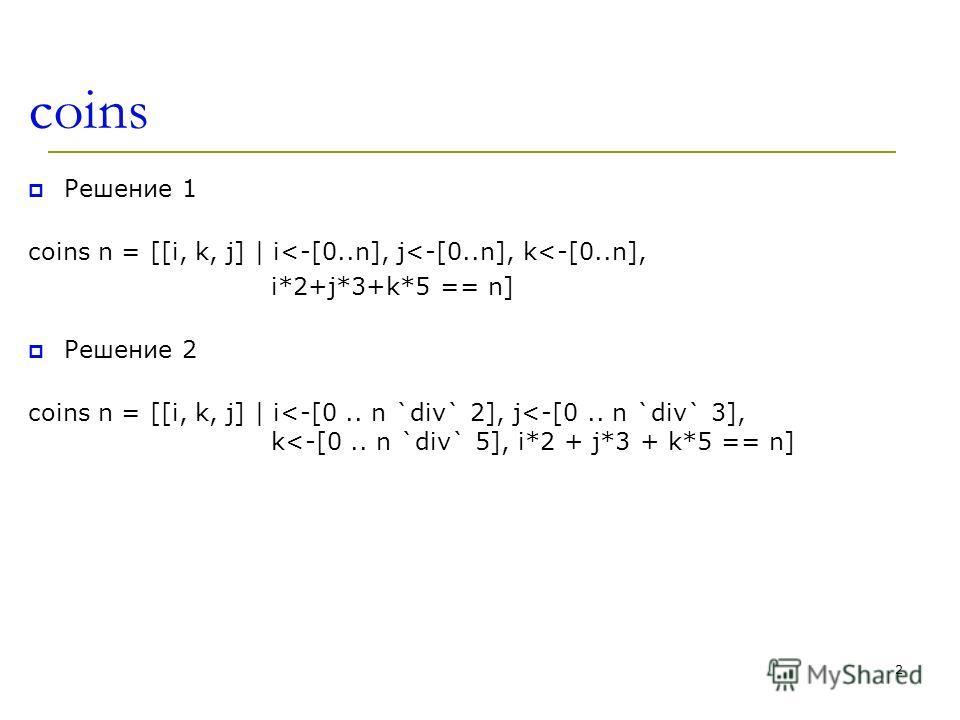 coins Решение 1 coins n = [[i, k, j] | i