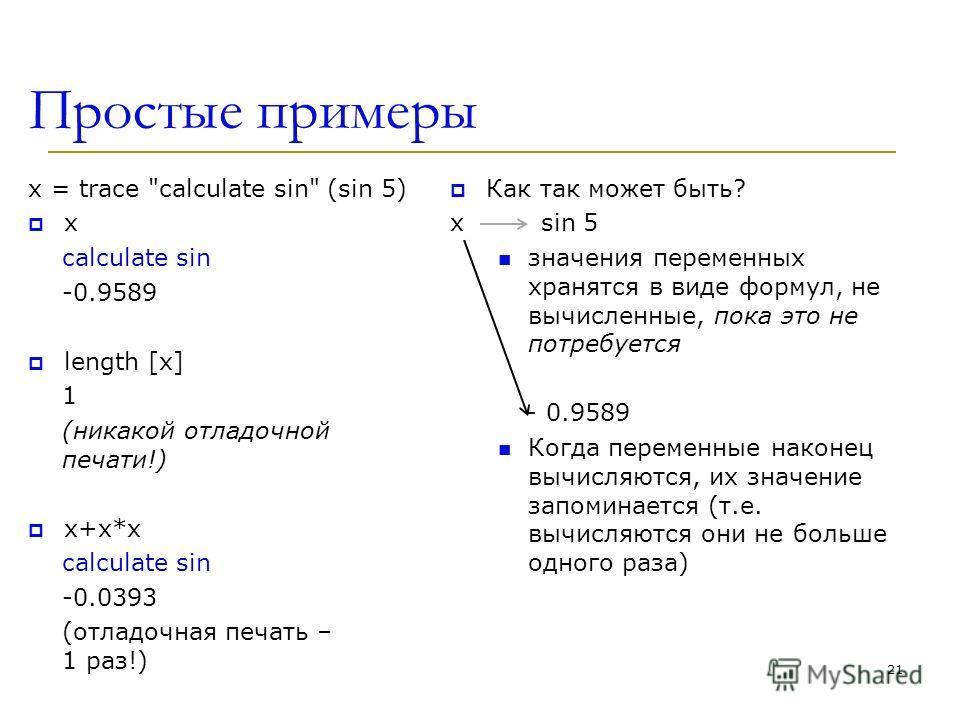 Простые примеры x = trace