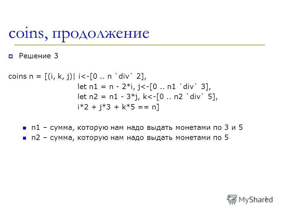 coins, продолжение Решение 3 coins n = [(i, k, j)| i