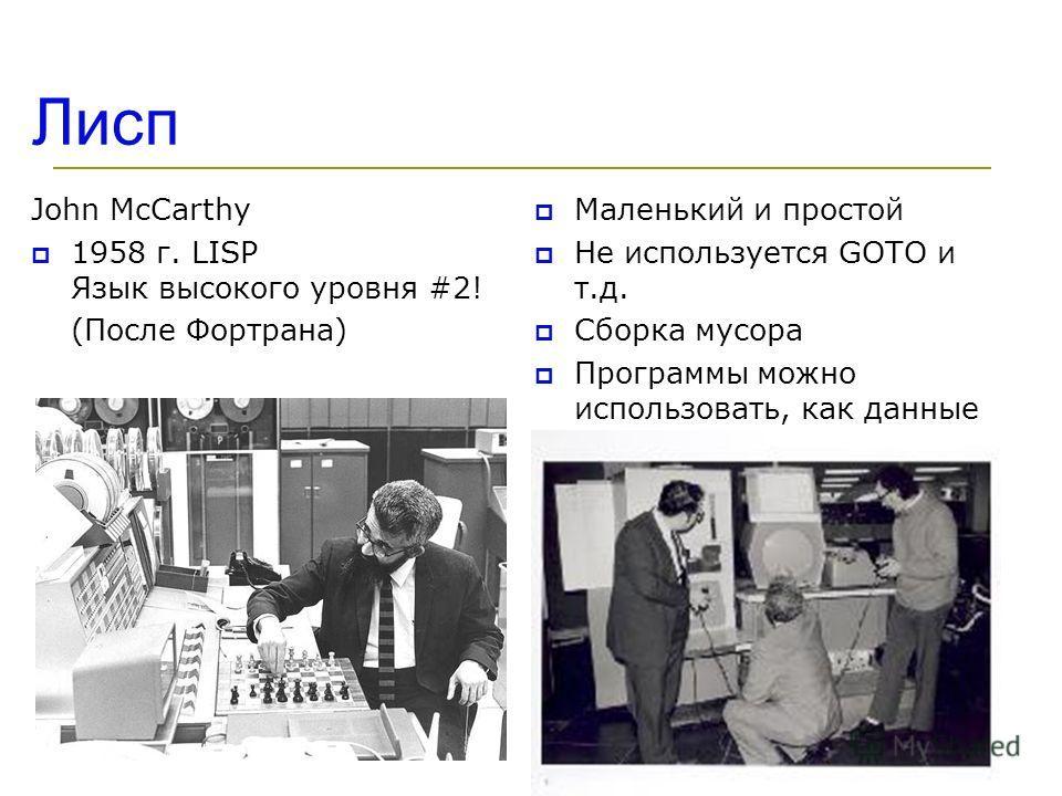 Лисп John McCarthy 1958 г. LISP Язык высокого уровня #2! (После Фортрана) Маленький и простой Не используется GOTO и т.д. Сборка мусора Программы можно использовать, как данные 10