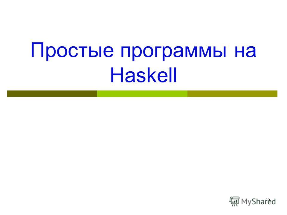 20 Простые программы на Haskell