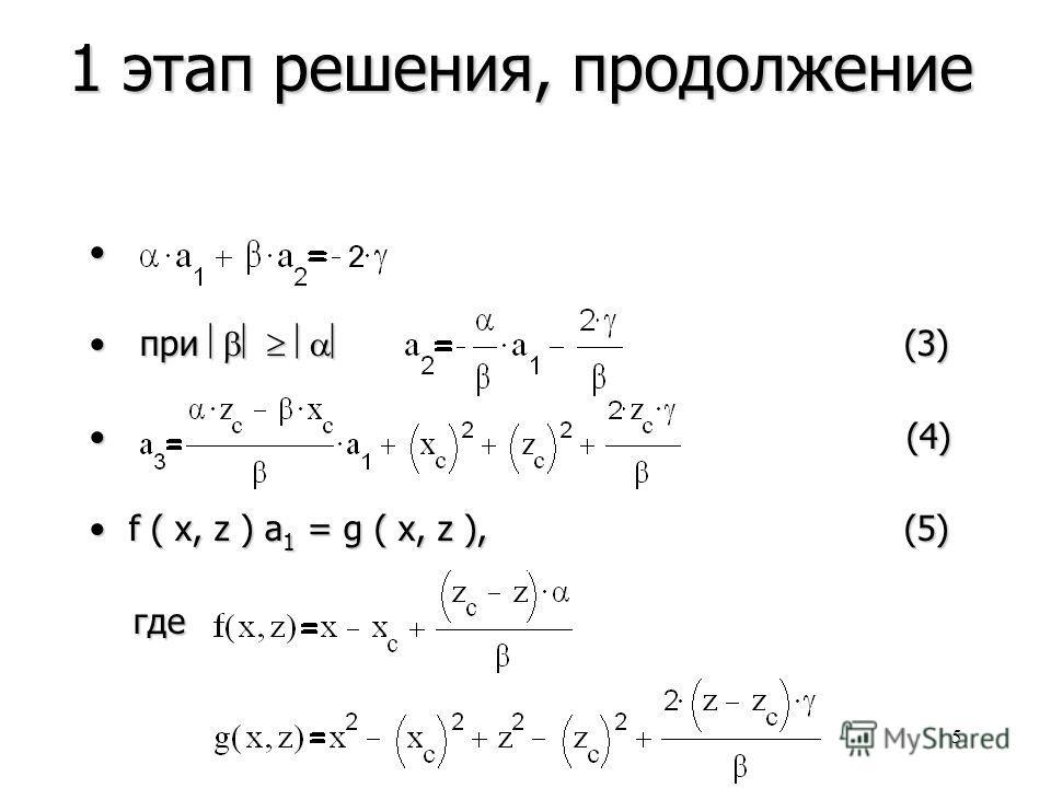 5 1 этап решения, продолжение при (3) при (3) (4) (4) f ( x, z ) a 1 = g ( x, z ), (5)f ( x, z ) a 1 = g ( x, z ), (5) где где